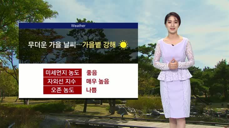 내일도 화창한 가을날씨, 다음주 화요일 태풍 '찬투' 영향권