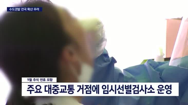 추석연휴 수도권 인구 이동에 코로나19 확산 우려