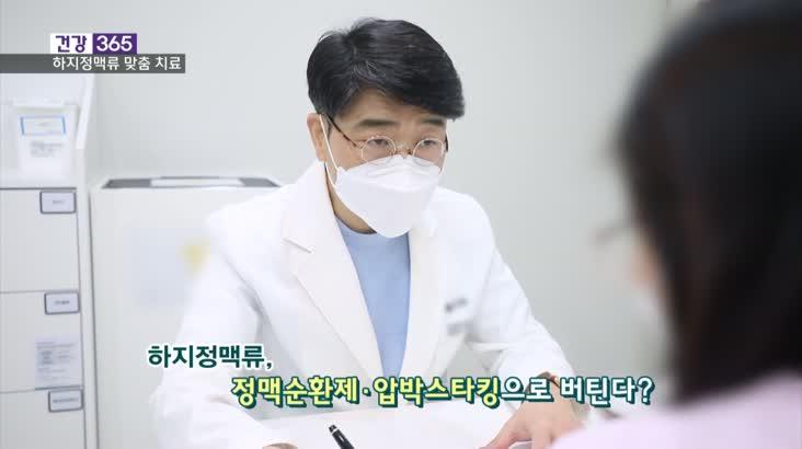 [건강365]-무조건 수술? 하지정맥류 맞춤 치료