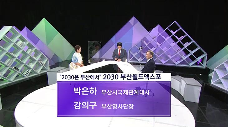 (09/12 방영) 파워토크 – ''2030은 부산에서'' 2030 부산월드엑스포 / 박은하(부산시국제관계대사), 강의구(부산영사단장)