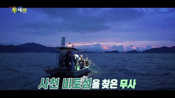 (09/08 방영) 무사의 아일랜드 마이랜드 – 사천 비토섬 2편