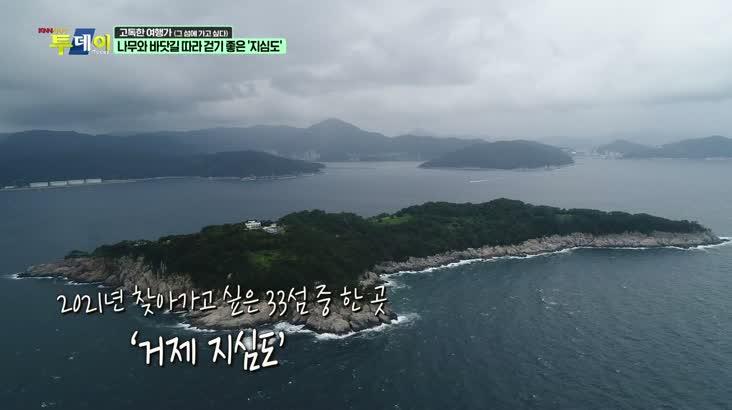 (09/10 방영) 고독한 여행가 – 나무와 바닷길 따라 걷기 좋은 ''지심도''