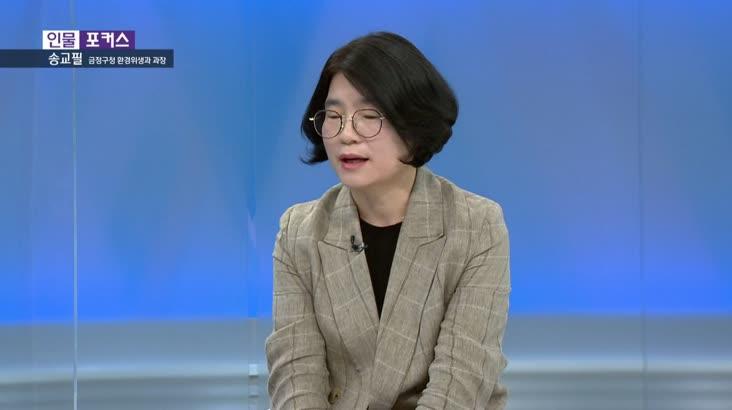 [인물포커스]송교필 금정구 환경위생과 과장