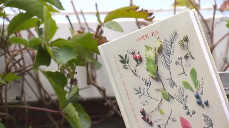 (09/13 방영) 행복한 책읽기 – 야생의 위로 (정흥태 / 부민병원 이사장)