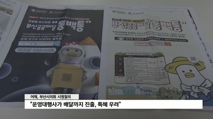 공공배달서비스 '동백통' 사유화 우려