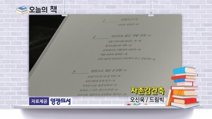 [오늘의책]-자존감건축