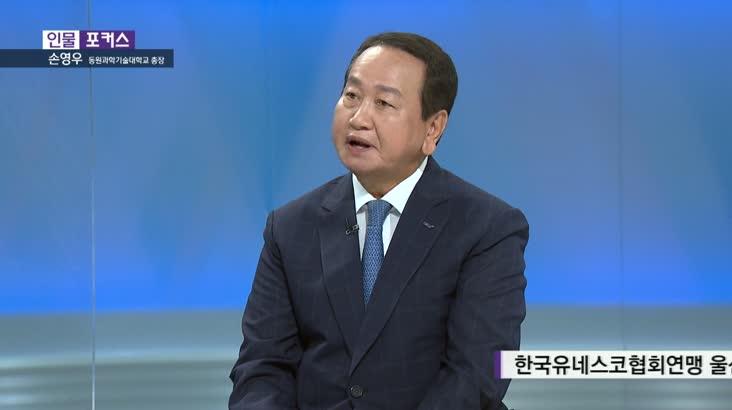 [인물포커스] 손영우 동원과학기술대학교 총장