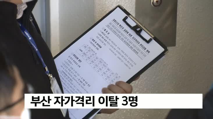 부산 2명 확진, 자가격리 이탈 3명 추가 단속