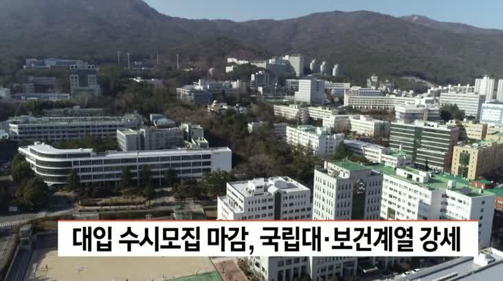 대입수시모집 마감, 국립대*보건계열 강세