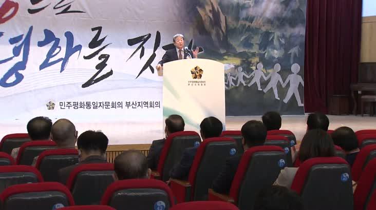 민주평통 부산지역회의 출범식*취임식 열려