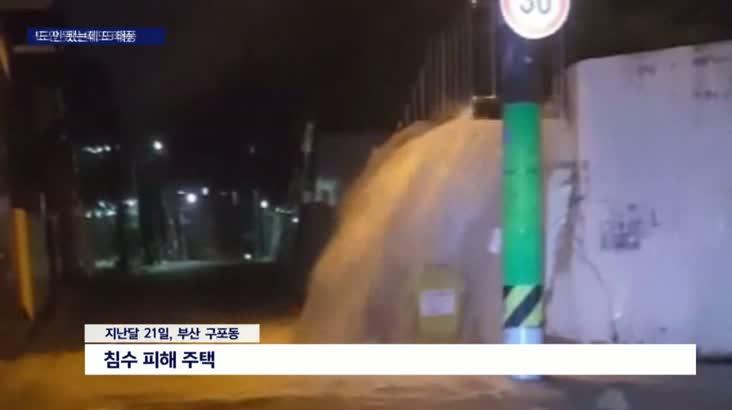 [시민과 함께하는 제보]미처 복구도 되기 전 또 태풍 북상