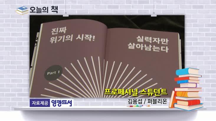 [오늘의책]-프로페셔널 스튜던트
