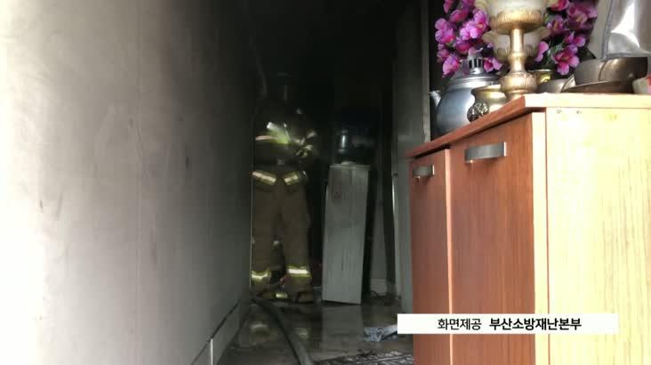 다가구주택 1층 신당 화재, 인피없어