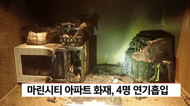 마린시티 아파트 화재, 4명 연기흡입