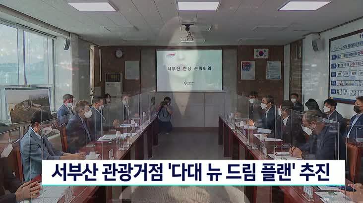 서부산 관광거점 '다대 뉴 드림 플랜' 추진