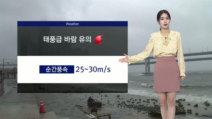 [날씨]태풍 '찬투' 북상, 부산 남해안 폭우