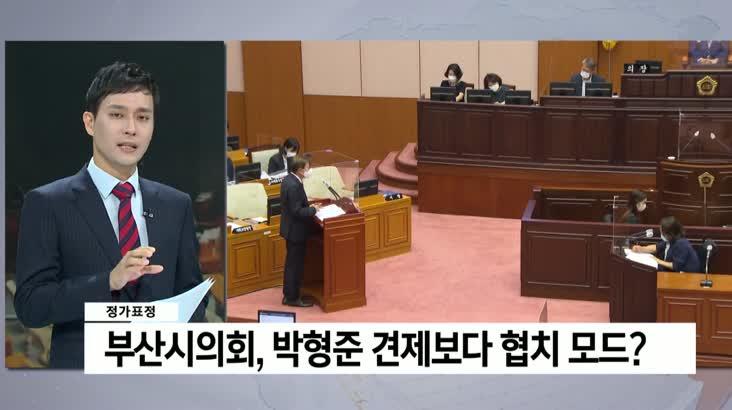 [정가표정]부산시의회, 박형준 견제보단 협치 모드?