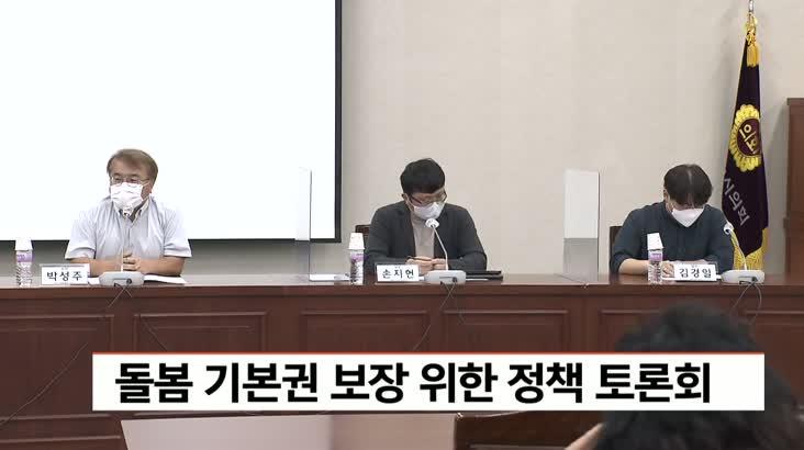 돌봄 기본권 보장 위한 정책 토론회 열려