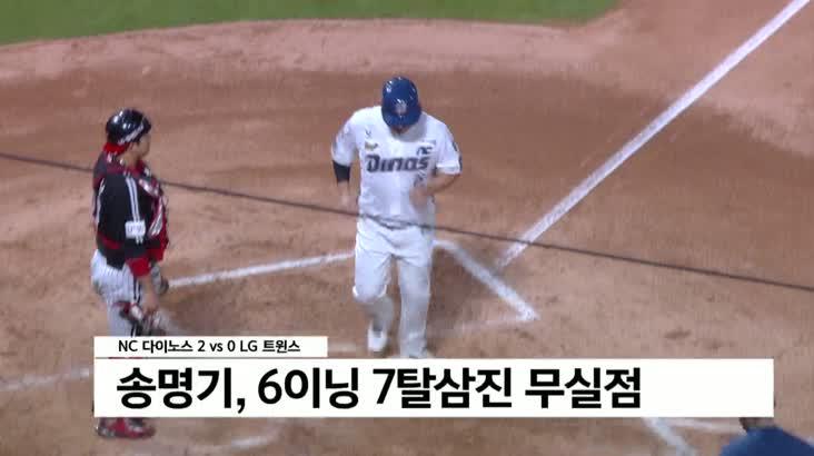프로야구 NC, 파죽의 5연승
