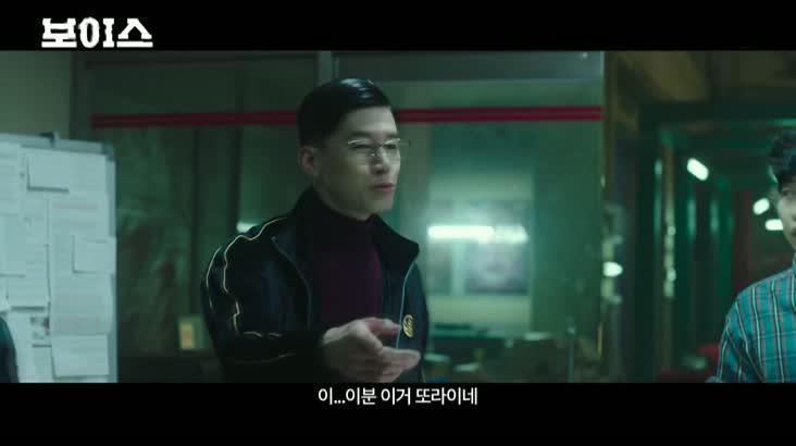 [주말극장가] 보이스 외
