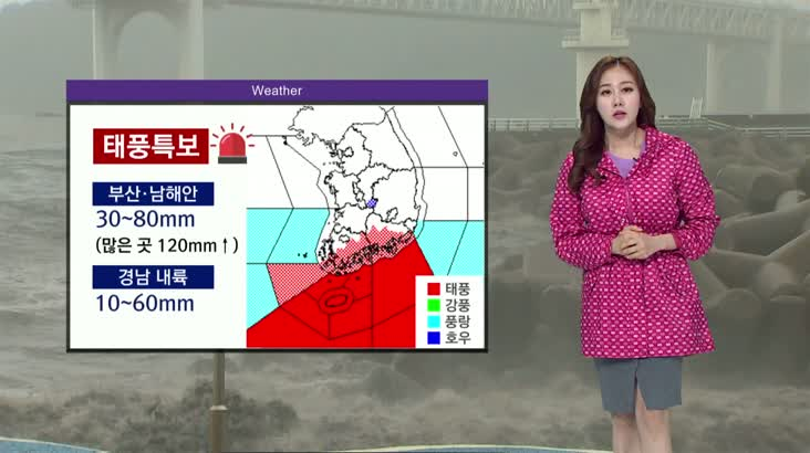 [날씨]태풍 찬투 북상, 부산 오후 3시 가장 근접