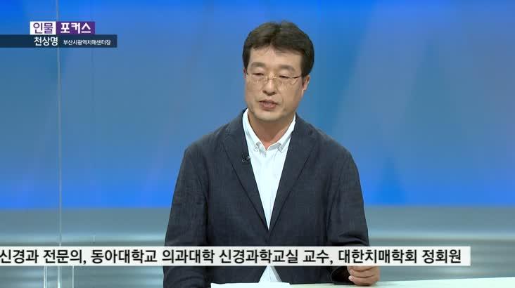 [인물포커스] 천상명 부산광역시광역치매센터장