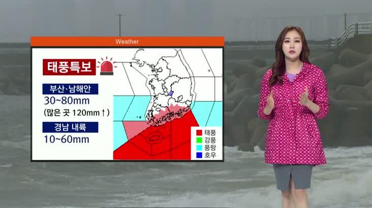 [날씨] 태풍 찬투 북상, 부산 오후 3시 가장 근접