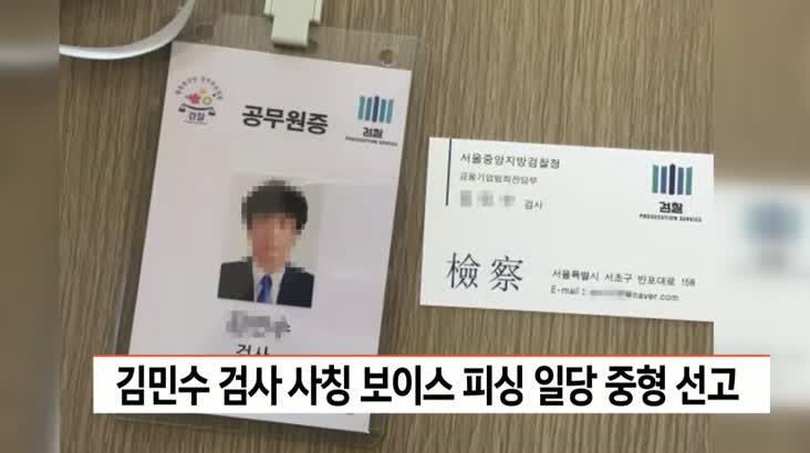 [제보전화 051-850-9000]김민수 검사 사칭 보이스피싱 일당 징역5~6년