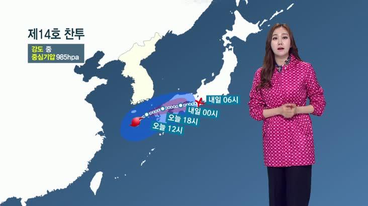 [태풍 특보] 이시각 현재 태풍의 경로