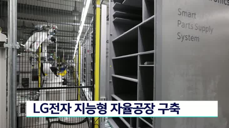 LG전자 창원공장 8천억원 투입 지능형 자율공장 구...