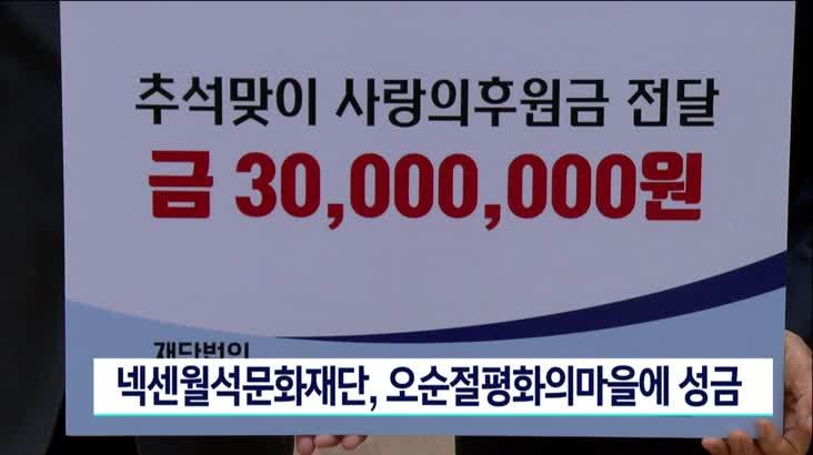 넥센월석문화재단,오순절평화의마을에 성금 전달...