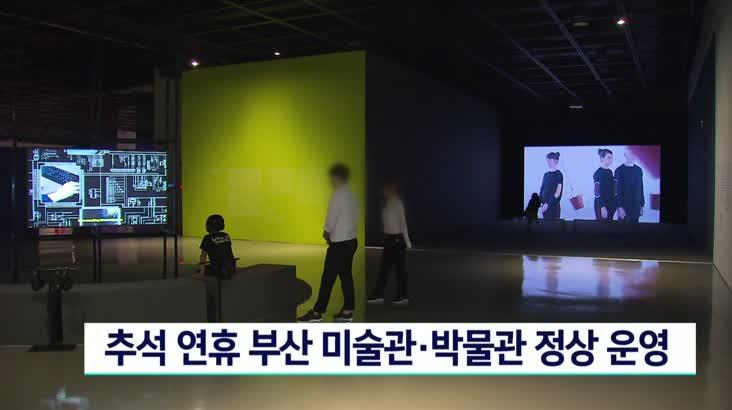 추석 연휴 부산 미술관,박물관 정상 운영