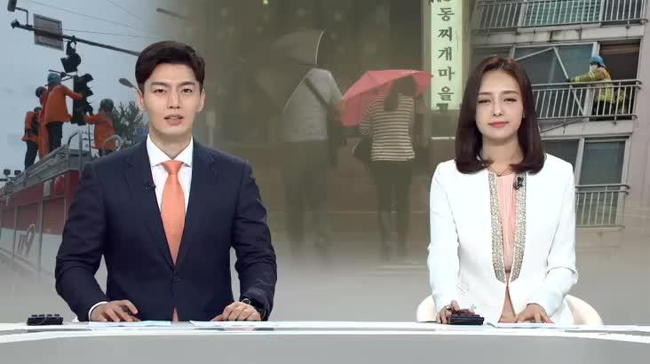 (09/17 방영) 뉴스아이