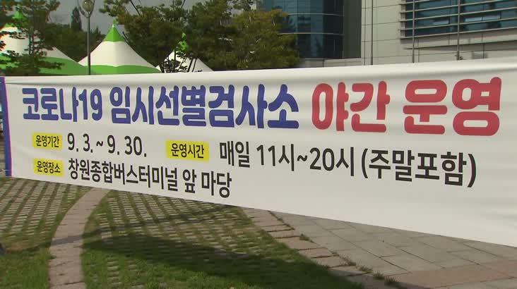 추석연휴에도 부산경남 임시선별검사소 운영