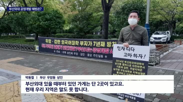 '민간매각' 부산외대 옛 부지, 공영개발 가능하나?
