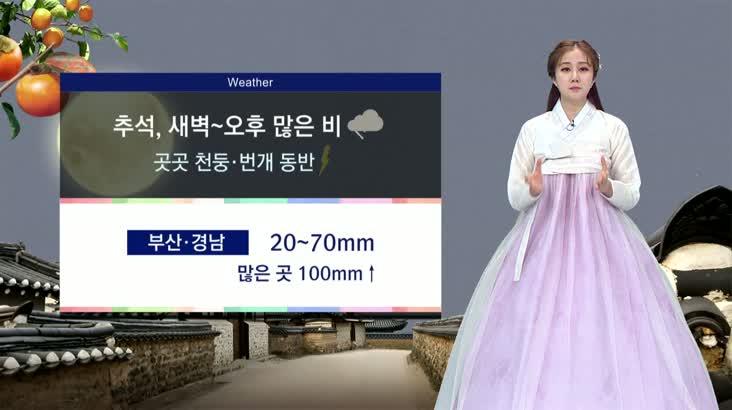 [날씨]내일 추석 새벽부터 많은 비