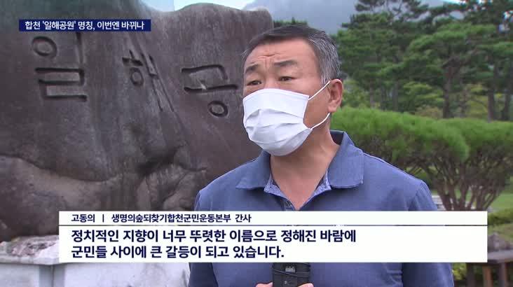 합천 일해공원 명칭 변경, 여론조사 추진