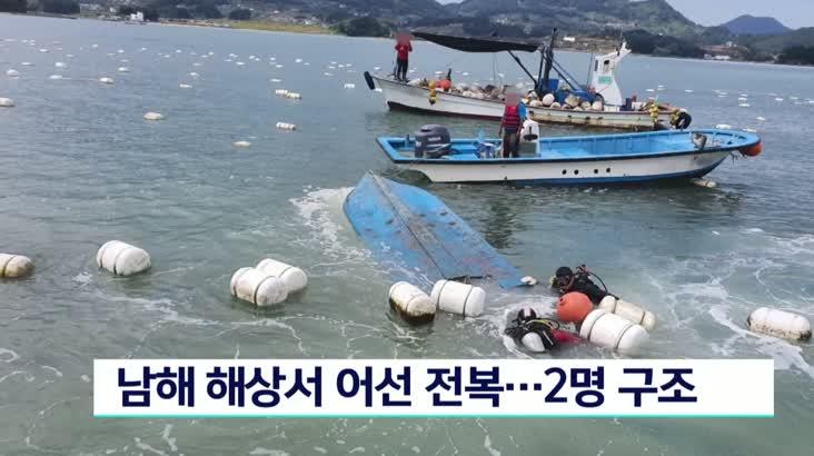 남해 해상서 어선 전복..2명 구조