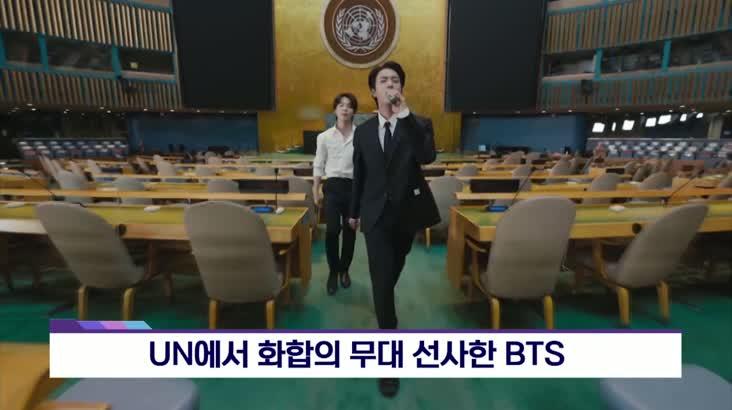 [주간 화제의 뉴스] 방탄소년년단 UN 초청