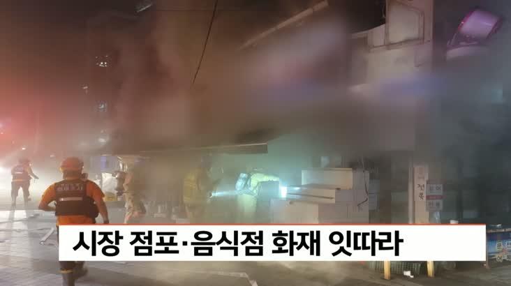 시장 점포*음식점 화재 잇따라