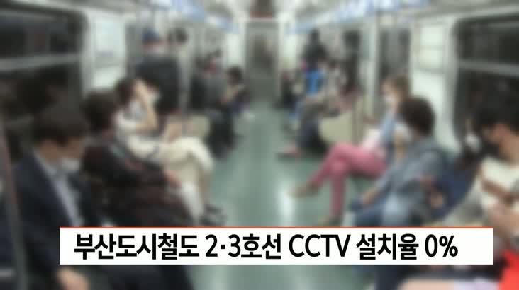 부산도시철도 2*3호선 CCTV 설치율 0%