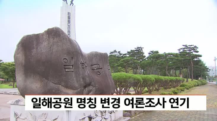 일해공원 명칭 변경 여론조사 연기