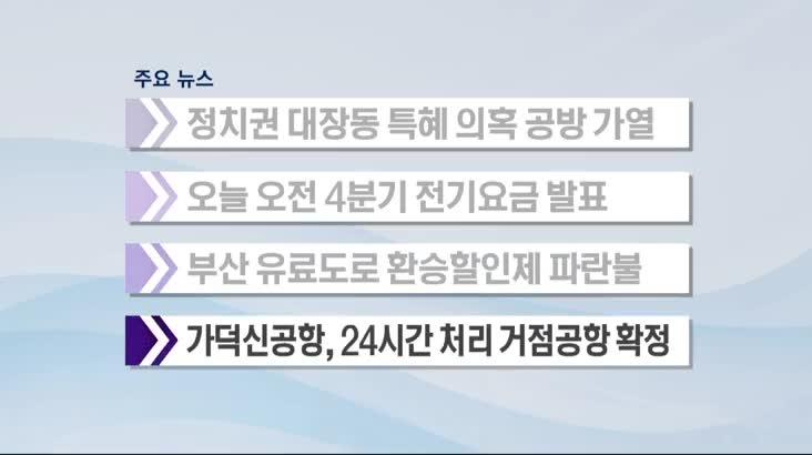 (09/23 방영) 모닝통통통