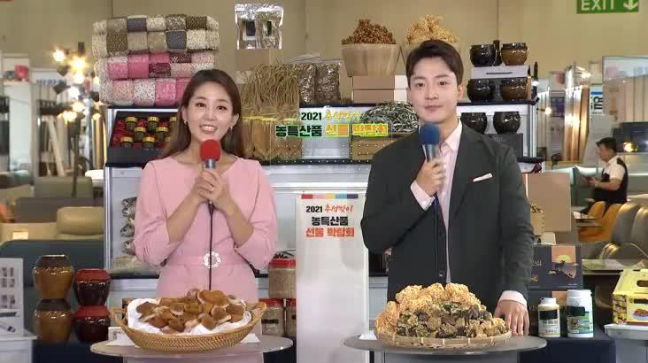 (09/17 방영) 2021 추석맞이 농특산품 선물 박람회