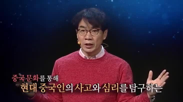 (09/19 방영) 최강1교시 – G2 시대, 중국은 무엇을 꿈꾸는가? (이욱연 / 중국문화전문가)