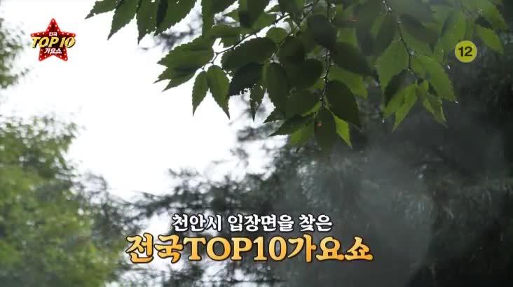 (09/18 방영) 전국 TOP10 가요쇼 – 862회