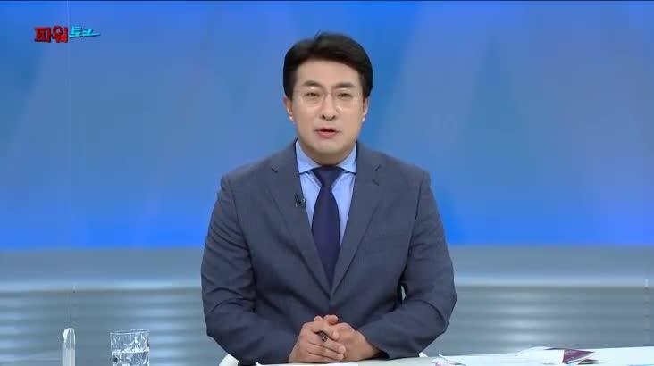 (09/19 방영) 파워토크 – 대선주자에게 듣는다 / (김두관 / 민주당 대선 예비후보), (최재형, 국민의원 대선 예비후보)