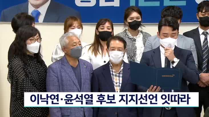 이낙연, 윤석열 후보 지지선언 잇따라