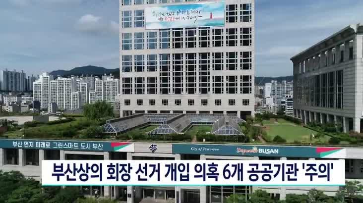 부산시, 상의 회장 선거 개입 의혹 6개 공공기관에...
