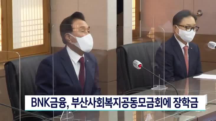 BNK금융, 부산사회복지공동모금회에 2억8500만원 전...